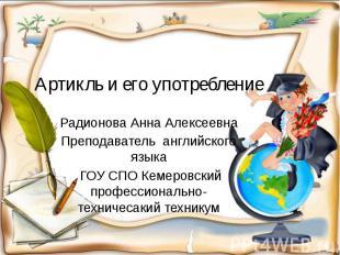 Артикль и его употребление Радионова Анна Алексеевна Преподаватель английского я