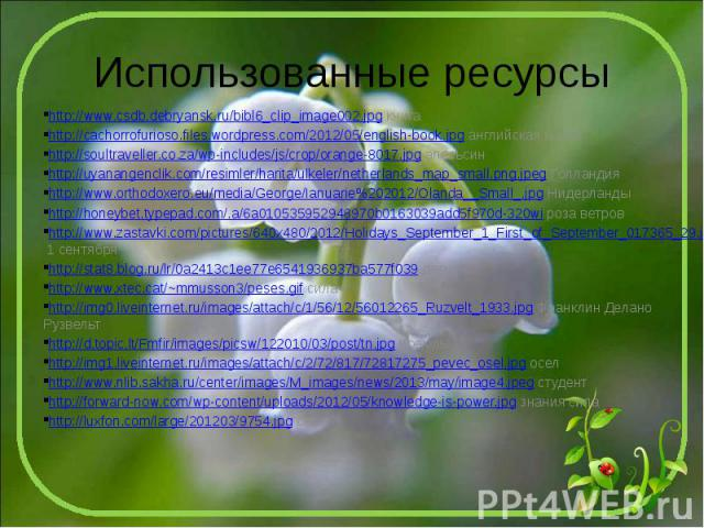Использованные ресурсы http://www.csdb.debryansk.ru/bibl6_clip_image002.jpg книга http://cachorrofurioso.files.wordpress.com/2012/05/english-book.jpg английская книга http://soultraveller.co.za/wp-includes/js/crop/orange-8017.jpg апельсин http://uya…