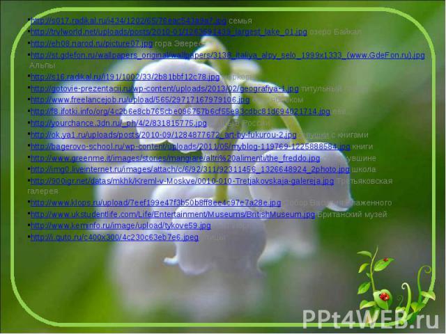http://s017.radikal.ru/i434/1202/65/76eac543a9a7.jpg семья http://trvlworld.net/uploads/posts/2010-01/1263591439_largest_lake_01.jpg озеро Байкал http://eh08.narod.ru/picture07.jpg гора Эверест http://st.gdefon.ru/wallpapers_original/wallpapers/3138…