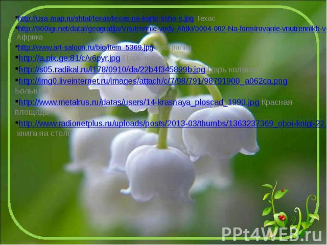 http://usa-map.ru/shtat/texas/texas-na-karte-ssha-s.jpg Техас http://900igr.net/datai/geografija/Vnutrennie-vody-Afriki/0004-002-Na-formirovanie-vnutrennikh-vod-Afriki-silnoe-vlijanie-okazali-klimat.jpg Африка http://www.art-saloon.ru/big/item_5369.…