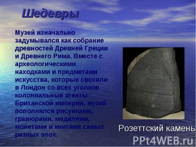 Шедевры Розеттский камень