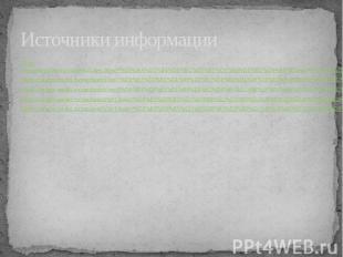 Источники информации 1)http://images.yandex.ru/yandsearch?p=1&text=%D0%BA%D0