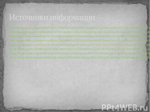 Источники информации 6)http://images.yandex.ru/yandsearch?p=2&text=White%20C