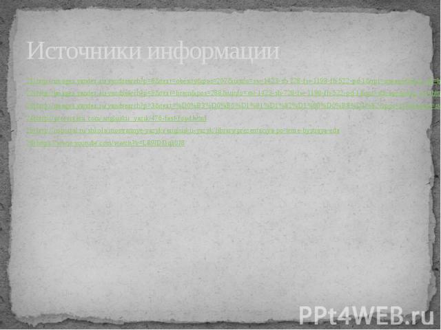 Источники информации 21)http://images.yandex.ru/yandsearch?p=6&text=obesity&pos=207&uinfo=sw-1423-sh-728-fw-1198-fh-522-pd-1&rpt=simage&img_url=http%3A%2F%2Fcs203.userapi.com%2Fu1105177%2Fa_d376c873.jpg 22)http://images.yandex.ru…