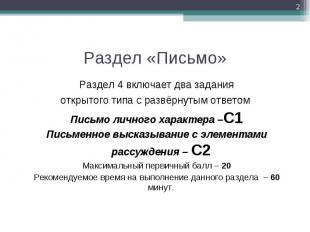 Раздел 4 включает два задания Раздел 4 включает два задания открытого типа с раз