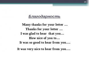 Many thanks for your letter …  Many thanks for your letter … Thanks f