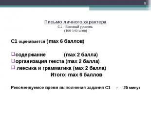 С1 оценивается (mах 6 баллов) С1 оценивается (mах 6 баллов) содержание (mах 2 ба