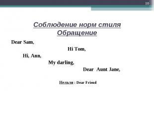 Dear Sam, Dear Sam, Hi Tom, Hi, Ann, My darling, Dear Aunt Jane, Нельзя : Dear F