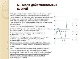 Пусть дано уравнение n-й степени. Оно имеет, как мы знаем, n корней. Первые вопр