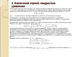 Располагая комплексными числами, мы можем извлекать квадратный корень не только