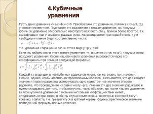 Пусть дано уравнение x3+a∙x2+b∙x+c=0. Преобразуем это уравнение, положив x=y-а/3