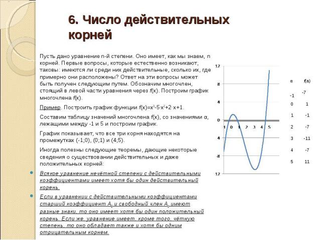 Пусть дано уравнение n-й степени. Оно имеет, как мы знаем, n корней. Первые вопросы, которые естественно возникают, таковы: имеются ли среди них действительные, сколько их, где примерно они расположены? Ответ на эти вопросы может быть получен следую…
