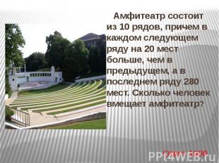 Амфитеатр состоит из 10 рядов, причем в каждом следующем ряду на 20 мест больше,