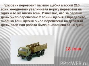 Грузовик перевозит партию щебнямассой 210 тонн, ежедневно увеличивая норму