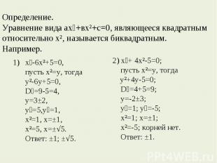 х⁴-6х²+5=0, х⁴-6х²+5=0, пусть х²=у, тогда у²-6у+5=0, D₁=9-5=4, у=3±2, у₁=5,у₂=1,