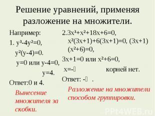 Например: Например: 1. у³-4у²=0, у²(у-4)=0. у=0 или у-4=0, у=4. Ответ:0 и 4. Вын