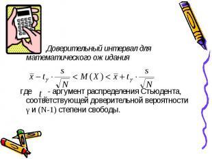 Доверительный интервал для математического ожидания Доверительный интервал для м
