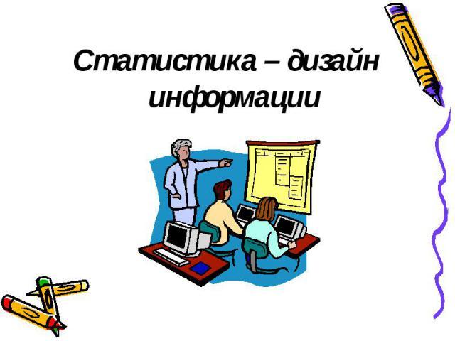Статистика – дизайн информации Статистика – дизайн информации