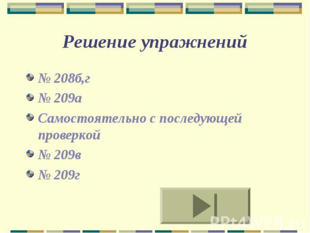 № 208б,г № 208б,г № 209а Самостоятельно с последующей проверкой № 209в № 209г