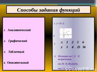 Способы задания функций 1. Аналитический 2. Графический 3. Табличный 4. Описател