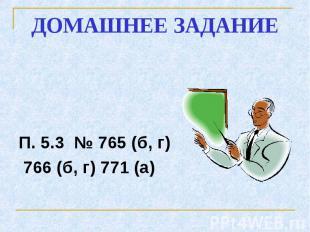 П. 5.3 № 765 (б, г) 766 (б, г) 771 (а)