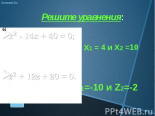 Решите уравнения: