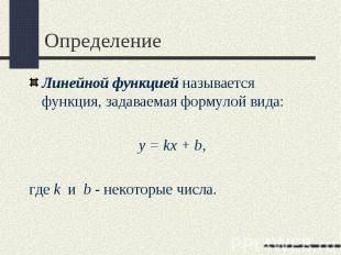 Линейной функцией называется функция, задаваемая формулой вида: Линейной функцие
