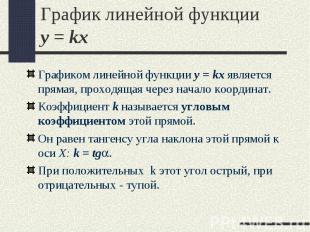 Графиком линейной функции y = kx является прямая, проходящая через начало коорди