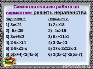 Самостоятельная работа по вариантам: решить неравенства Вариант 1. 1) 3х≤21 2) -