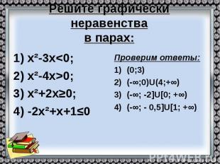 Решите графически неравенства в парах: 1) х²-3х<0; 2) х²-4х>0; 3) х²+2х≥0;