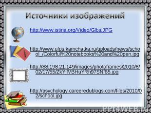 http://www.istina.org/Video/Glbs.JPG http://www.istina.org/Video/Glbs.JPG http:/