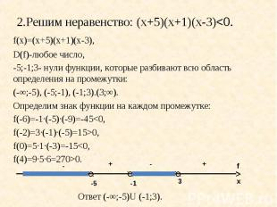 f(х)=(х+5)(х+1)(х-3), f(х)=(х+5)(х+1)(х-3), D(f)-любое число, -5;-1;3- нули функ