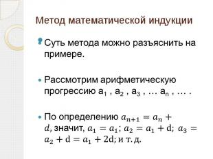 Метод математической индукции Суть метода можно разъяснить на примере. Рассмотри