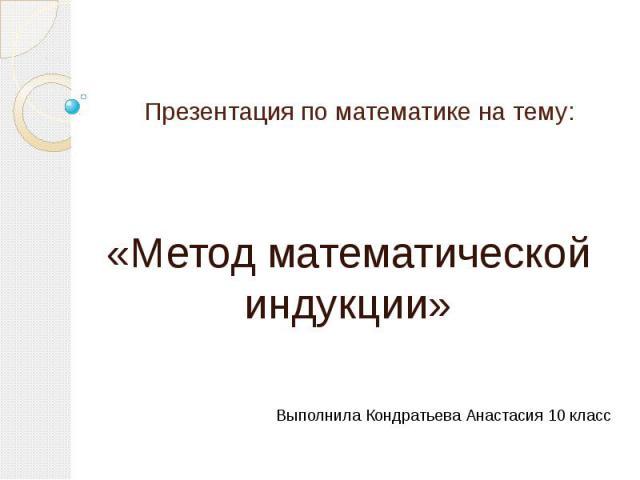 Презентация по математике на тему: «Метод математической индукции»