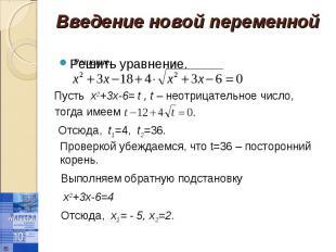 Решить уравнение. Решить уравнение.