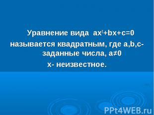 Уравнение вида ах2+bх+с=0 Уравнение вида ах2+bх+с=0 называется квадратным, где а