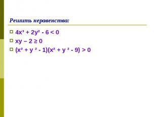 4х³ + 2у² - 6 < 0 4х³ + 2у² - 6 < 0 ху – 2 ≥ 0 (х² + у ² - 1)(х² + у ² - 9