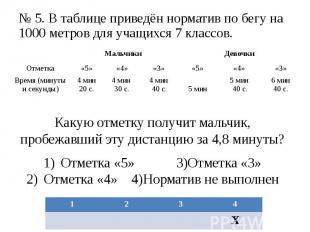 № 5. В таблице приведён норматив по бегу на 1000 метров для учащихся 7 классов.