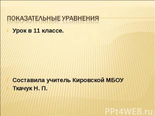 Урок в 11 классе. Урок в 11 классе. Составила учитель Кировской МБОУ Ткачук Н. П