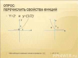 Y=2x и y=(1/2)x Y=2x и y=(1/2)x Найти наибольшее и наименьшее значение на промеж