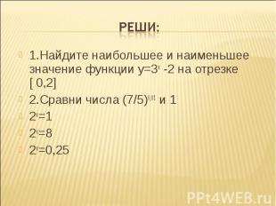 1.Найдите наибольшее и наименьшее значение функции у=3х -2 на отрезке [ 0,2] 1.Н