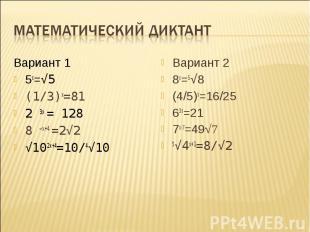 Вариант 1 Вариант 1 5х=√5 (1/3)х=81 2 3х = 128 8 –х+4 =2√2 √102х+4=10/4√10