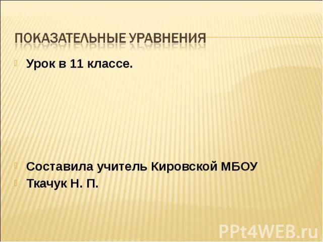 Урок в 11 классе. Урок в 11 классе. Составила учитель Кировской МБОУ Ткачук Н. П.