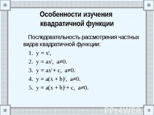 Последовательность рассмотрения частных видов квадратичной функции: Последовател