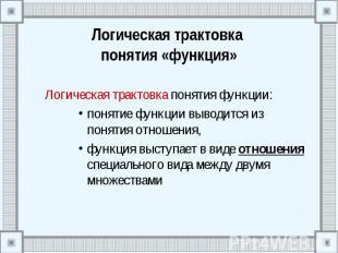 Логическая трактовка понятия функции: Логическая трактовка понятия функции: поня