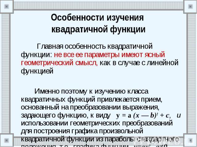 Главная особенность квадратичной функции: не все ее параметры имеют ясный геометрический смысл, как в случае с линейной функцией Главная особенность квадратичной функции: не все ее параметры имеют ясный геометрический смысл, как в случае с линейной …