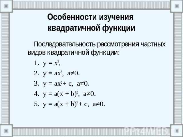 Последовательность рассмотрения частных видов квадратичной функции: Последовательность рассмотрения частных видов квадратичной функции: y = х2, y = ах2, а≠0. y = ах2 + с, а≠0. y = а(х + b)2, а≠0. y = а(х + b)2 + c, а≠0.