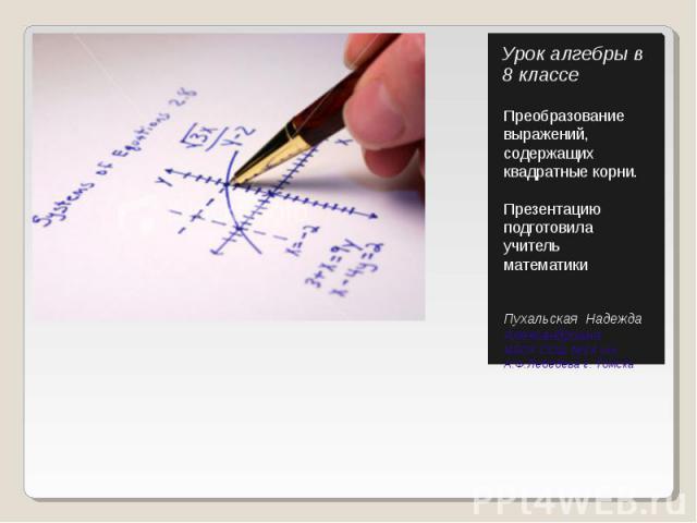 Урок алгебры в 8 классе Урок алгебры в 8 классе