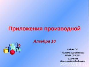 Приложения производной Алгебра 10