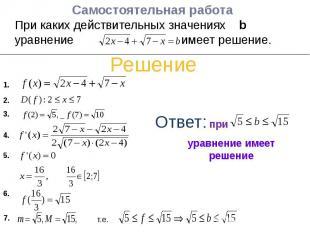 Самостоятельная работа При каких действительных значениях b уравнение имеет реше